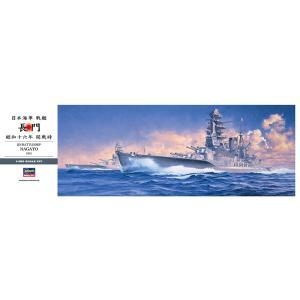 【完全受注生産】 RC 1/350 日本海軍 戦艦 長門 fujikyouzai