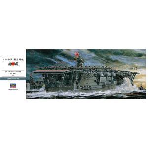 【完全受注生産】 RC 1/350 日本海軍 航空母艦 赤城 fujikyouzai