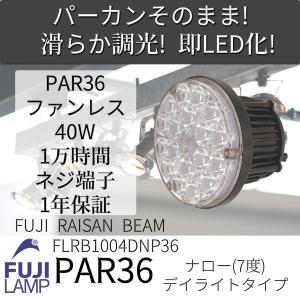 Fuji Raisan Beam PAR36(ハロゲン300w相当)/ナロー/デイライト タイプ|fujilamp