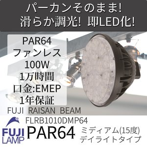 Fuji Raisan Beam PAR64(ハロゲン500w相当)/ミディアム/デイライト タイプ|fujilamp
