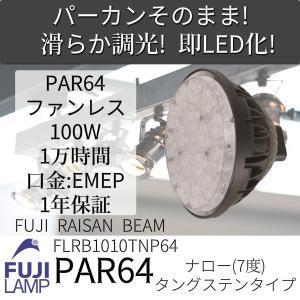Fuji Raisan Beam PAR64(ハロゲン500w相当)/ナロー/タングステン タイプ|fujilamp