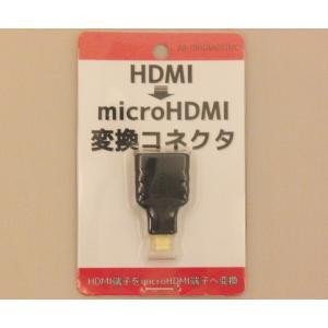 HDMI端子をmicroHDMI端子へ変換するコネクタです。 スマホやタブレット等のコンパクトな機器...