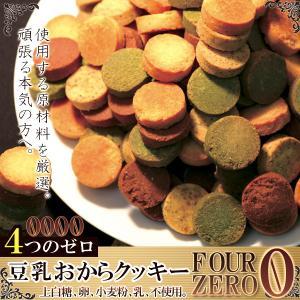 訳あり 豆乳おからクッキーFour Zero 1kg/ダイエ...