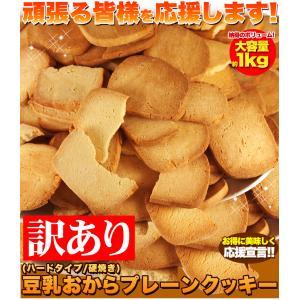 訳あり 固焼き豆乳おからクッキー約100枚 1kg/ダイエッ...