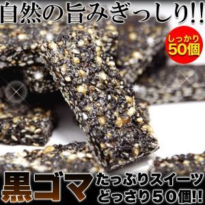 黒ゴマ★ヘルシースイーツどっさり50個/ダイエッ...の商品画像