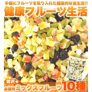 お徳用ミックスフルーツ10種類どっさり1kg/ドライフルーツ|fujilata