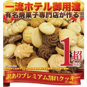 訳あり プレミアム割れクッキー1kg超/ホテルクッキー/スイーツ|fujilata
