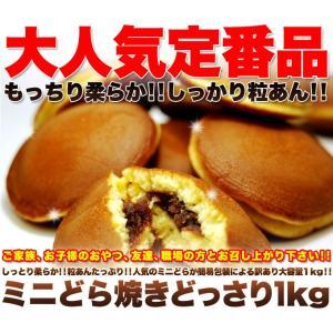 訳あり もっちりミニどら焼きどっさり1kg/和スイーツ|fujilata