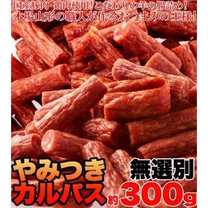 無選別 やみつきカルパス約300g/おつまみ【メール便C利用可】|fujilata