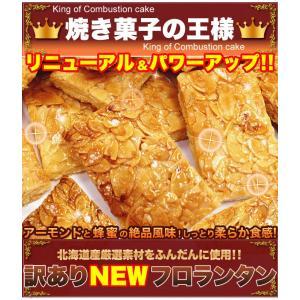 アーモンドと蜂蜜の絶品風味!しっとり柔らか食感! 北海道産厳選素材をふんだんに使用!! この高級洋菓...