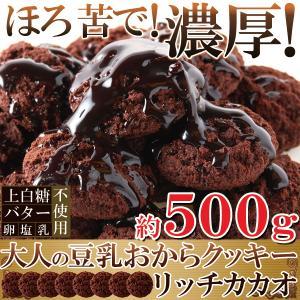豆乳おからクッキーリッチカカオ500g/ダイエットスイーツ...