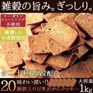 訳あり 20雑穀入り豆乳おからクッキー1kg /ヘルシースイーツ|fujilata