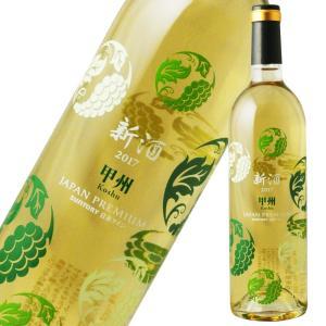 甲州種を使用したフレッシュな辛口白ワイン。 2017年の新酒となります。  【商品詳細】 ■内容量:...