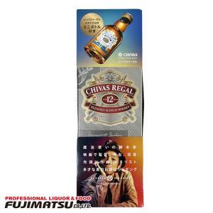 シーバスリーガル12年 700ML 【ミズナラ ミニチュアボ...