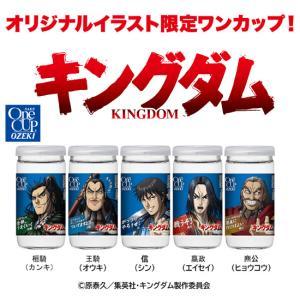 【限定商品】大関 上撰ワンカップ キングダムラベル 180ml瓶詰 x 5本セット
