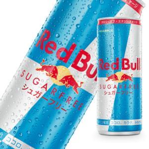 レッドブル・シュガーフリーは、無糖のレッドブル・エナジードリンクで、100ml当たりゼロカロリーの飲...