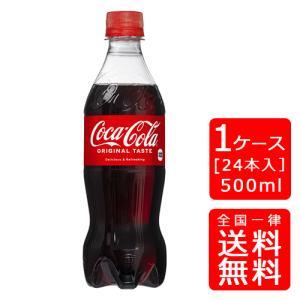 【※代引不可】【送料無料】コカ・コーラ(コカコ...の関連商品2