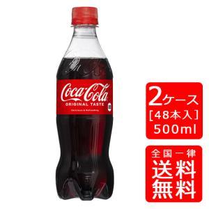 【※代引不可】【送料無料】コカ・コーラ(コカコ...の関連商品3