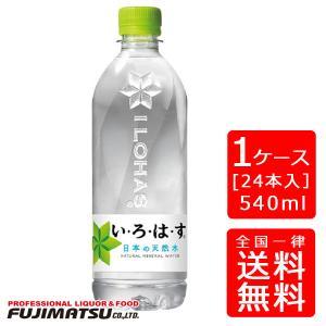 厳選された日本の天然水。   ※のし・ギフト包装不可 ※コカ・コーラ製品以外との同梱不可 ※クール便...