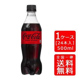 コカ・コーラならではのおいしさ、はじける炭酸の刺激。 ゼロシュガー(糖類ゼロ)、ゼロカロリー   ※...