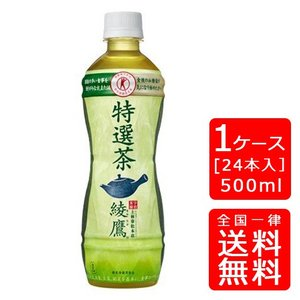 綾鷹 特選茶 PET 500ml ×24本 (1ケース)  ※代引不可 送料無料