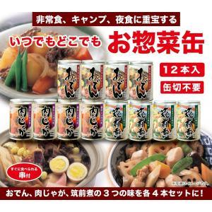 缶詰 ◆非常食用缶詰3種12缶セット【おでん缶・肉じゃが缶・筑前煮缶】