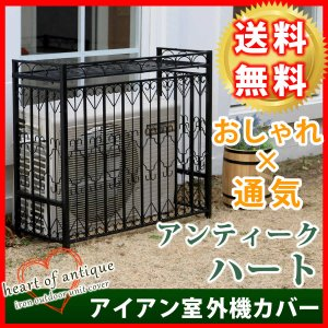 アイアン室外機カバー「アンティークハート」|fujimoku-store