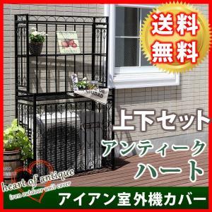 アイアン室外機カバー棚セット「アンティークハート」|fujimoku-store