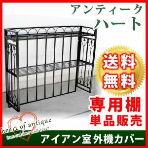 アイアン室外機カバー「アンティークハート」専用棚 単品販売|fujimoku-store
