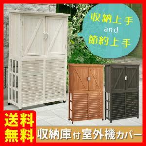 収納庫付室外機カバー ライトブラウン/ダークブラウン/ホワイト|fujimoku-store