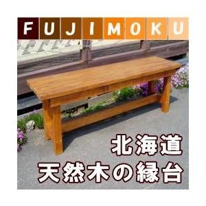 北海道産 天然木の縁台 1200×390×400 送料無料