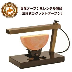 【翌日発送】三好式ラクレットオーブン FJ-01|fujimoku-store