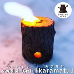 新発売!SNSで話題沸騰のアウトドアツール!スウェーデントーチ「カラマツ」