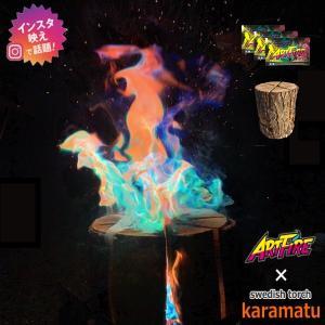 新発売!ARTFIREとトーチのコラボ「aurora(オーロラ)」SNSで話題沸騰のアウトドアツール...