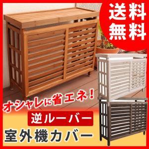 逆ルーバー室外機カバー ブラウン/ダークブラウン/ホワイト|fujimoku-store