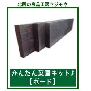 かんたん菜園 ボード マースブラウン 30×180×1000 fujimoku-store