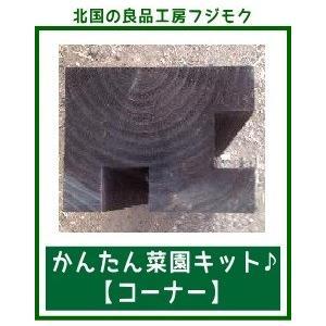 かんたん菜園 コーナー 連結用 マースブラウン 高さ24cm fujimoku-store