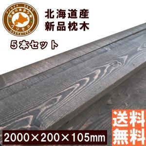 枕木 北海道産 カラマツ枕木  マースブラウン 5本セット 200×105×2000