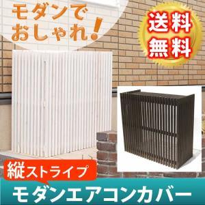 モダンエアコン室外機カバー 縦ストライプ|fujimoku-store