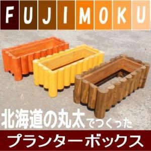 プランターボックス ログプランター (塗装済み) 北海道産 天然木|fujimoku-store