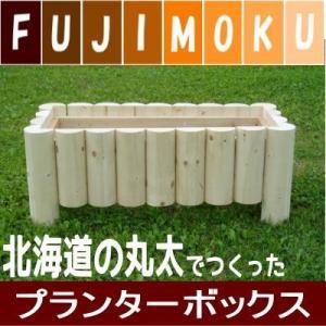 プランターボックス ログプランター (無塗装) 北海道産 天然木 |fujimoku-store