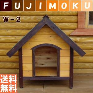 ペットハウス ウッディー犬舎 W-2 犬小屋  北海道産 木製 屋外|fujimoku-store