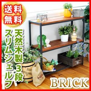 スリムラック3段|fujimoku-store