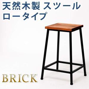 ブリック スツール ロータイプ|fujimoku-store
