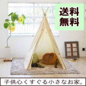 【新春8%OFFクーポン!】シンプルティピー ティピ―テント キッズテント 【Sifflus/送料無...