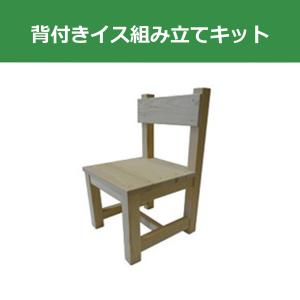 富士ひのき製 背付きイス組み立てキット|fujimokunetshop