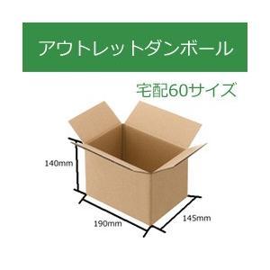 宅配60サイズダンボール 10枚入り|fujimokunetshop