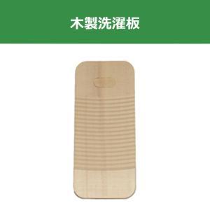 木製洗濯板|fujimokunetshop