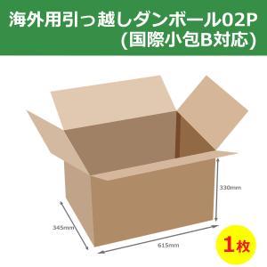 海外用引越しダンボール02(国際小包B対応)1枚|fujimokunetshop