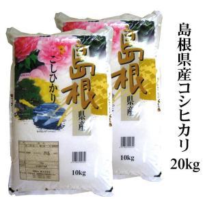 【白米】島根県産コシヒカリ20kg(10kg×2)...